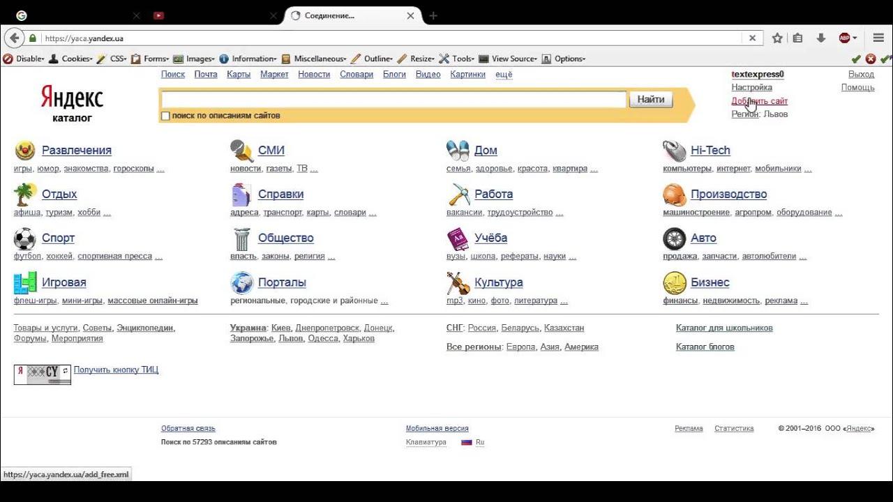 Зарегистрировать сайт в яндекс директ создание сайтов ключ раскрутка сайта реклама ategory/softjava