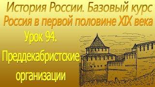 Преддекабристские организации. Россия в первой половине XIX века. Урок 94