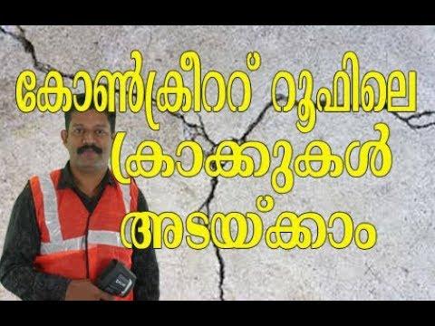 How To Repair Crack N Concrete Roof Kochi Kerala Engineer Plus Kerala 93886 7972 Youtube