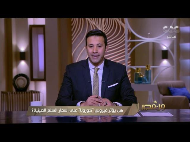 من مصر   مناقشة حول هل يؤثر فيروس كورونا على أسعار السلع الصينية؟