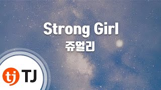 [TJ노래방] Strong Girl - 쥬얼리(Jewelry) / TJ Karaoke