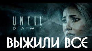 Until Dawn - Выжили все (хорошая концовка)