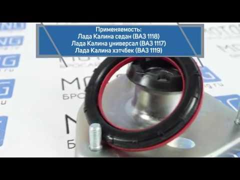 Опора передней стойки с подшипником CS20 Drive на Лада Калина | MotoRRing.ru