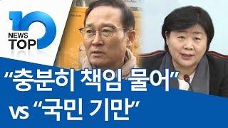 """홍영표 """"충분히 책임 물어"""" vs 한국당 """"국민 기만"""""""