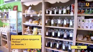 U-News. В Уфе появился магазин добрых продуктов(, 2012-07-25T05:22:18.000Z)