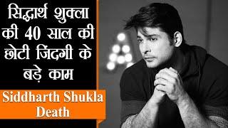 Siddharth Shukla Death | सिद्धार्थ शुक्ला का Heart Attack से निधन | Big Boss 13 Winner Dies