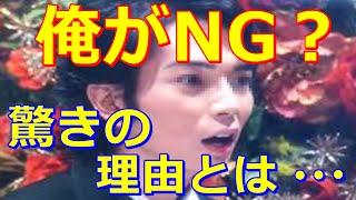 嵐・松本潤にNG ジャニーズが大激怒! 「世界一難しい恋」「99.9─刑事専...