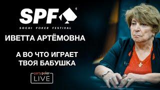 SPF AUTUMN: Иветта Артемовна - а во что играет твоя бабушка?