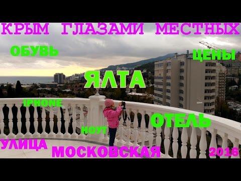 Ялта   Улица Московская   Отель Флорентина   Аренда