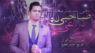 مهرجان حسن شاكوش الجديد انا قلبي داب مليش صحاب ده صاحبي ده دراعي