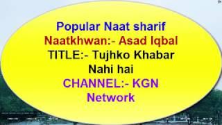 Tujhko khabar nahi hai best naat Sharif of naatkhwan Asad Ekbaal