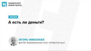 Лекция Игоря Николаева — «А есть ли деньги?»
