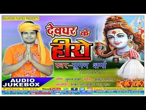 Sugan Sharma अरजी बाटे देवघर के हीरो से Song - सुपरहिट कांवर भजन Devghar Ke Hero-2018 Kanwar Bhajan thumbnail