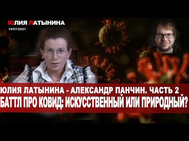 Юлия Латынина /  Юлия Латынина - Александр Панчин. Баттл 2  о происхождении коронавируса