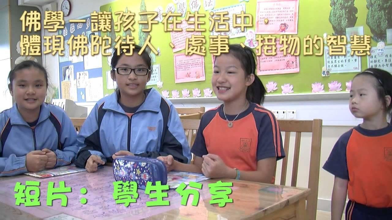 香海正覺蓮社慶祝七十周年特備影片系列 - 興學育才篇 佛教正慧小學 正慧學生的一天 - YouTube