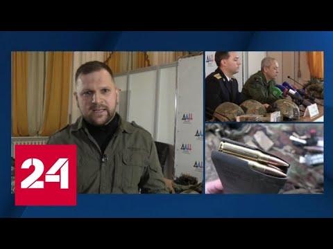 Украинские спецслужбы готовили провокацию на территории ДНР - Россия 24