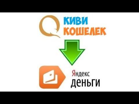 Как перевести деньги с Киви на Яндекс Деньги 2020 (Qiwi на Яндекс)