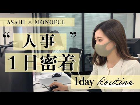 【1日密着】企業の裏側大公開?!! 経営企画室(人事)のお仕事って?? #6