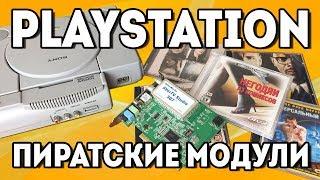 Playstation - Пиратские модули Video cd