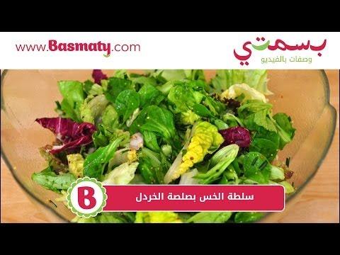 طريقة عمل سلطة الخس بصلصة الخردل-Mixed Lettuce Salad