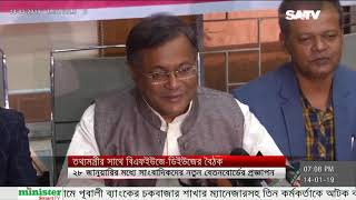 SATV News Today January 13, 2019 | Bangla News Today | SATV Live News