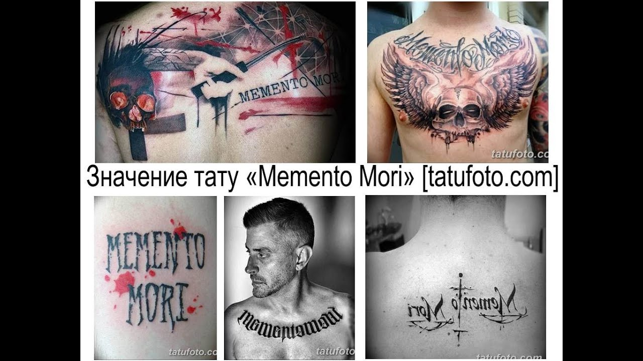 значение тату надписи Memento Mori информация и фото примеры для сайта Tatufotocom