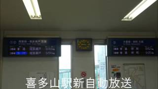喜多山駅3番線新自動放送 普通栄町行き