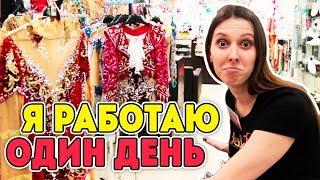 ОДИН ДЕНЬ РАБОТАЮ в ART BLESK   Магазин мечты для гимнасток   Лена Крупина