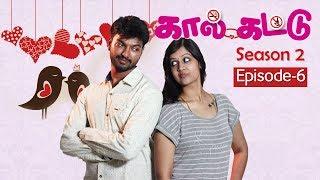 Kaal Kattu   S2   E6   Tamil Web Series   Black Pasanga  By Vetri