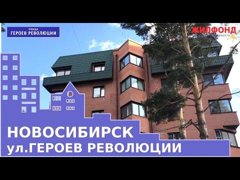 Новосибирск Первомайский район  улица Героев Революции. Продажа квартир Жилфонд.