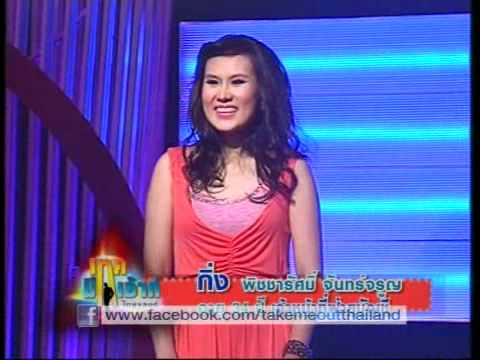 take me out thailand 13 54 1 4 youtube. Black Bedroom Furniture Sets. Home Design Ideas