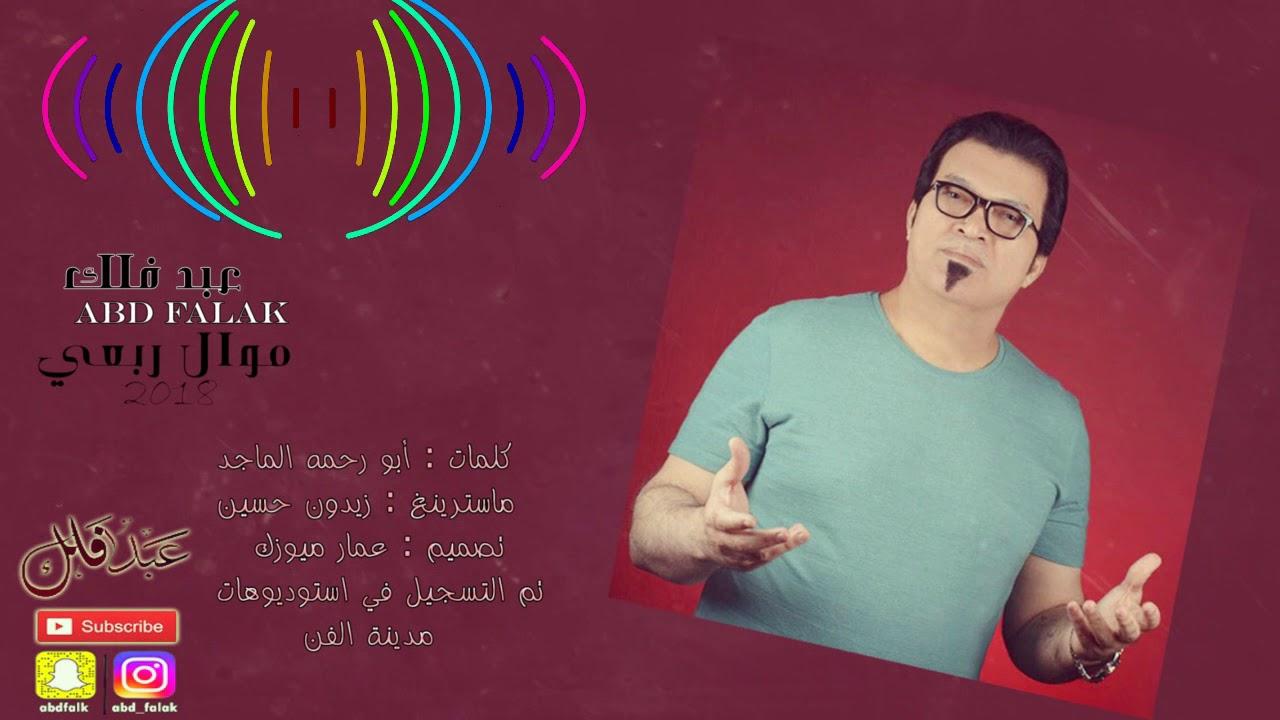 عبد فلك | موال ربعي  | Abd falak / offical Audio