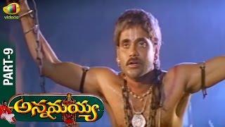 Annamayya Full Movie | Part 9 | Nagarjuna | Suman | Ramya Krishna | K Raghavendra Rao | Mango Videos