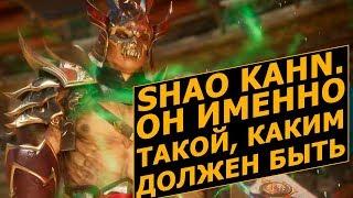 Mortal Kombat 11. Рассматриваем Reveal-Трейлер Shao Kahn'а