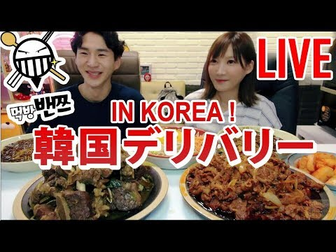 【MUKBANG】 IN KOREA! Kinoshita Yuka's Social Eating LIVE With BANZZ [Korean Deliveries] [NO CAPTION]