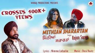 Mithiyan Sharartan Rajan Saran Free MP3 Song Download 320 Kbps