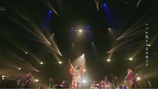 女王蜂『聖戦』(Live at 日本武道館 2021.2.25 夜天決行)Official Live Clip