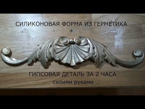 СИЛИКОНОВАЯ ФОРМА ИЗ ГЕРМЕТИКА + ГИПСОВАЯ ДЕТАЛЬ ЗА 2 ЧАСА