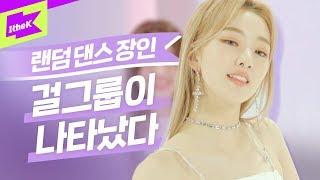 Download lagu 걸그룹이 직접 추는 랜덤 플레이 댄스 BTS EXO Red Velvet | 드림노트 (DreamNote) | Special Clip Behind