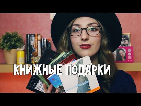 Снова новые книги! | Книжные подарки