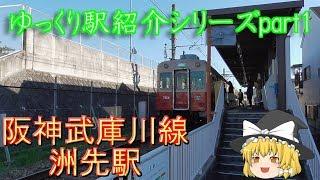 【ゆっくり駅紹介シリーズ】part1 阪神武庫川線洲先駅