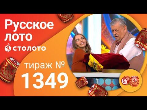 Русское лото 16.08.20 тираж №1349 от Столото