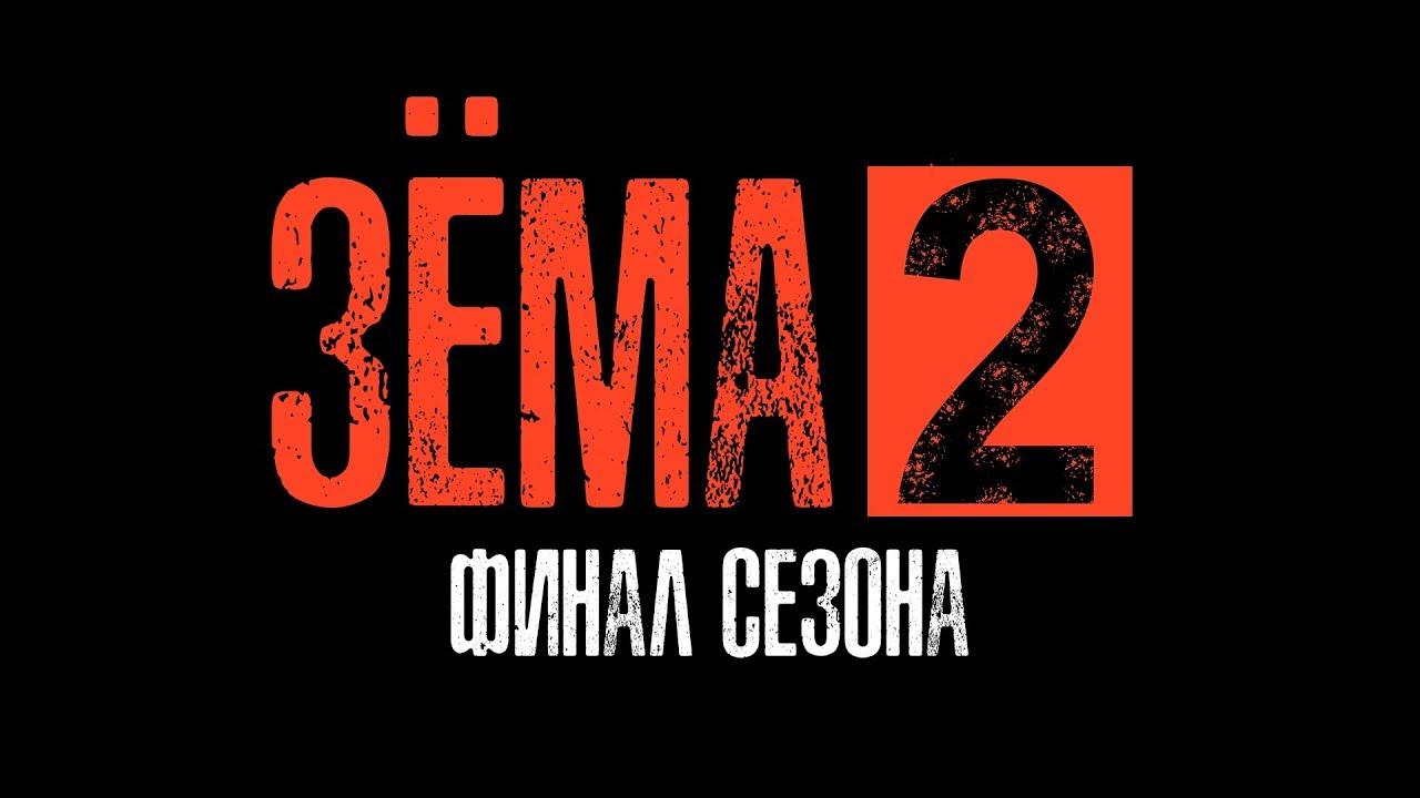 ЗЁМА 2 (Серия 9)