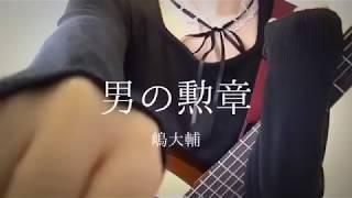 【弾き語り】男の勲章/嶋大輔【有希乃】