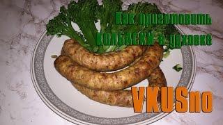 Как приготовить КОЛБАСКИ в духовке | VKUSno