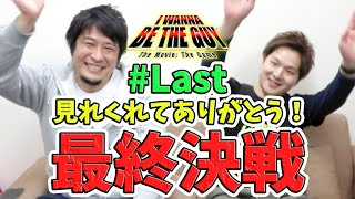 【I Wanna Be The Guy】最終決戦、感動のフィナーレ #Last
