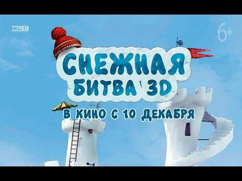 «Снежная битва» — фильм в СИНЕМА ПАРК