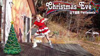 クリスマス・イヴ/Pentatonix(山下達郎)【うぽる1分振付】