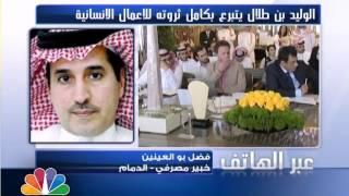 برنامج جلسة الأعمال/ الإنفاق على السياحية المحلية في السعودية ينمو بنسبة 80% الى 41.7 مليار  ريال