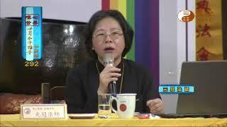 元評法師,元冠法師【世界和平推手功德292】| WXTV唯心電視台